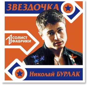 Многие помнят эту дату, как старт первого в своем роде российского музыкального шоу фабрика звезд!